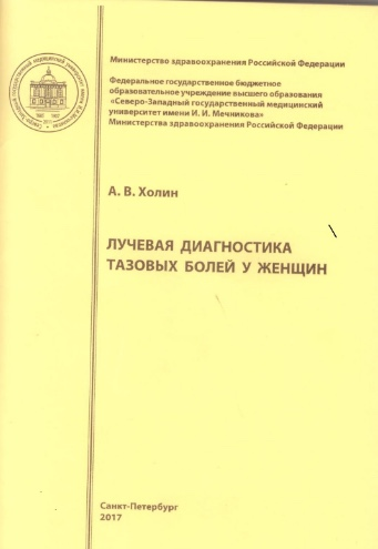 book pelvis